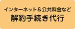 kaiyaku daikou