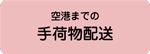 tenimotsu haisou