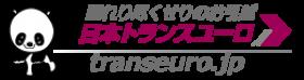 日本トランスユーロ・transeuro.jp